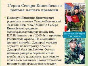 Герои Северо-Енисейского района нашего времени Полищук Дмитрий Дмитриевич род