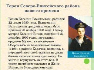 Герои Северо-Енисейского района нашего времени Биков Евгений Васильевич, роди