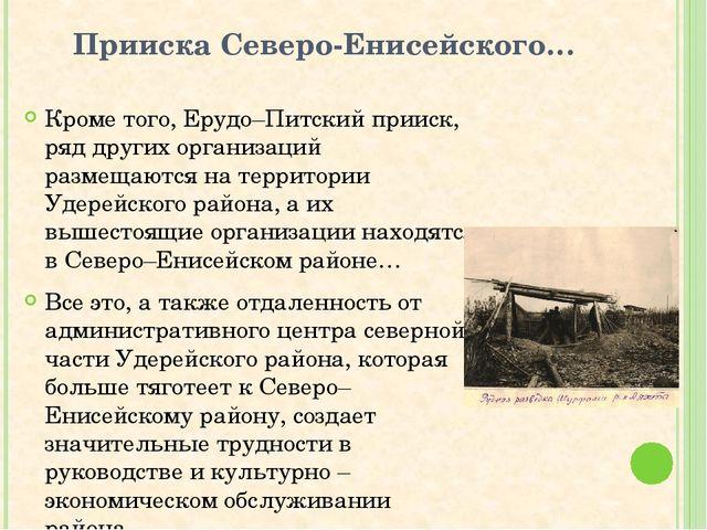 Прииска Северо-Енисейского… Кроме того, Ерудо–Питский прииск, ряд других орга...