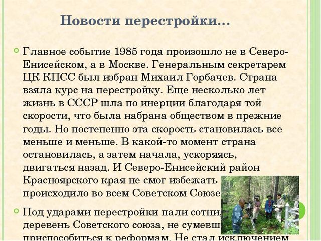 Новости перестройки… Главное событие 1985 года произошло не в Северо-Енисейск...