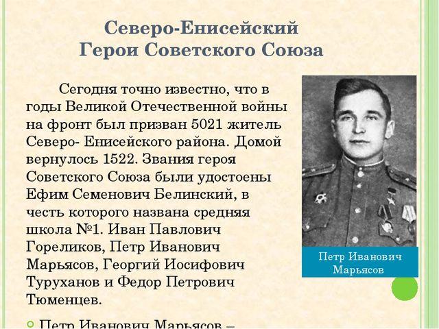 Северо-Енисейский Герои Советского Союза Сегодня точно известно, что в годы В...