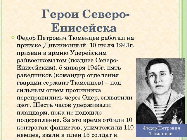 Герои Северо-Енисейска Федор Петрович Тюменцев работал на прииске Дивизионный...
