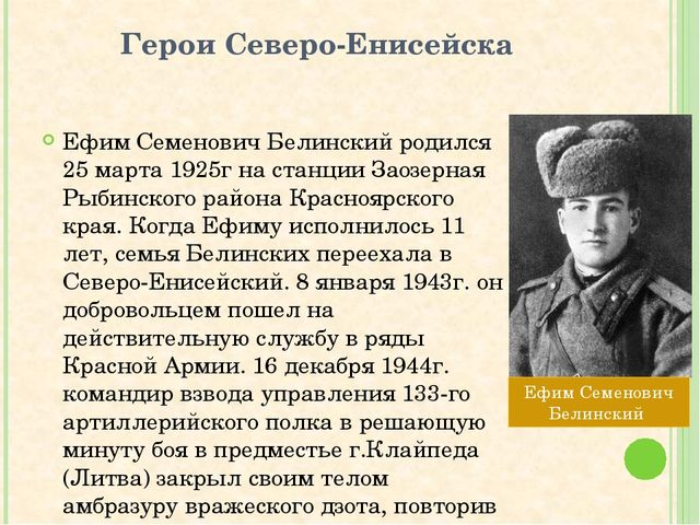 Герои Северо-Енисейска Ефим Семенович Белинский родился 25 марта 1925г на ста...