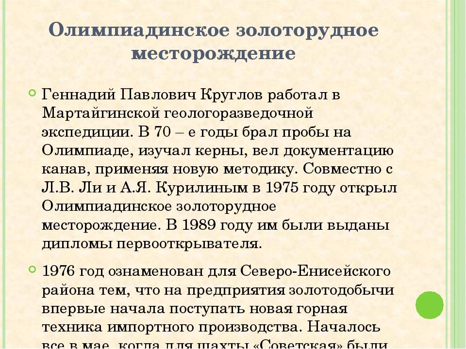 Олимпиадинское золоторудное месторождение Геннадий Павлович Круглов работал в...