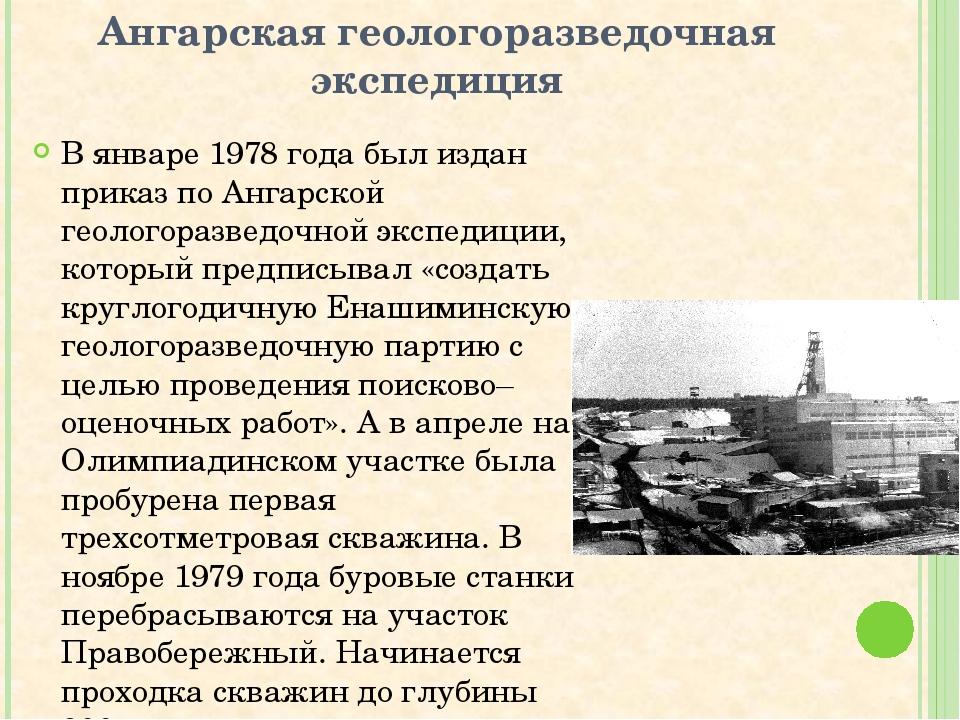 Ангарская геологоразведочная экспедиция В январе 1978 года был издан приказ п...