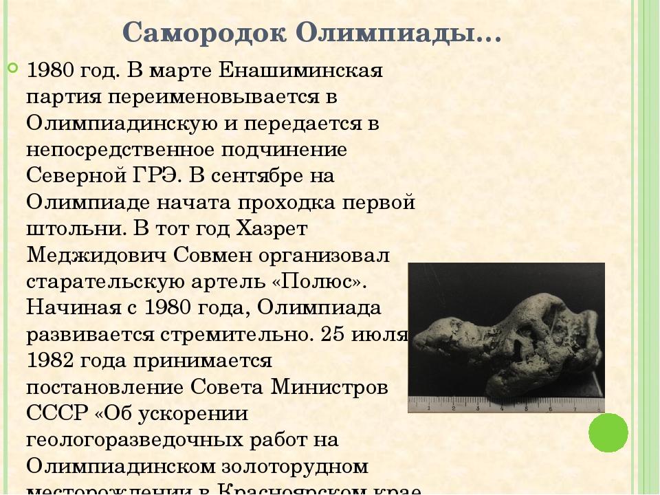 Самородок Олимпиады… 1980 год. В марте Енашиминская партия переименовывается...