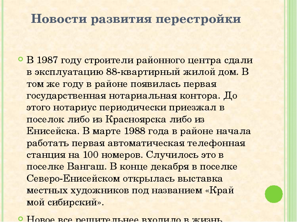 Новости развития перестройки В 1987 году строители районного центра сдали в э...