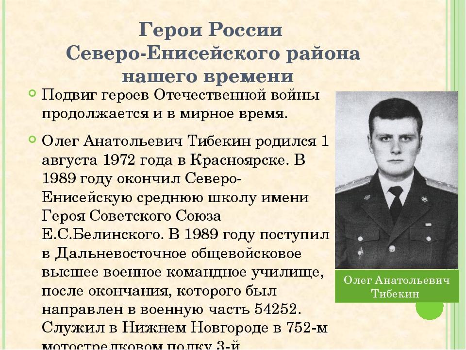 Герои России Северо-Енисейского района нашего времени Подвиг героев Отечестве...