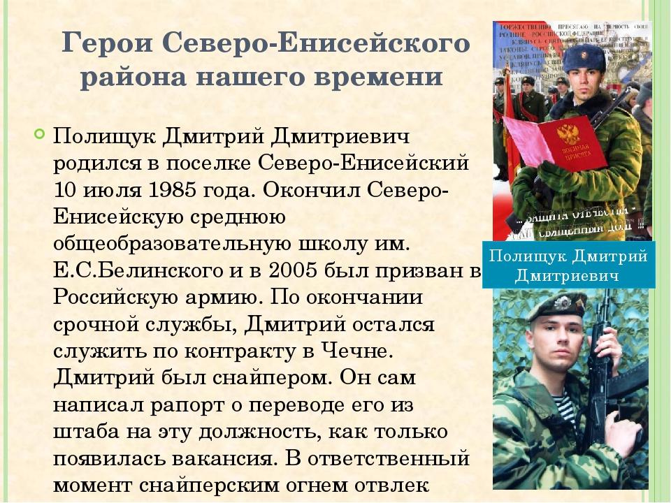 Герои Северо-Енисейского района нашего времени Полищук Дмитрий Дмитриевич род...