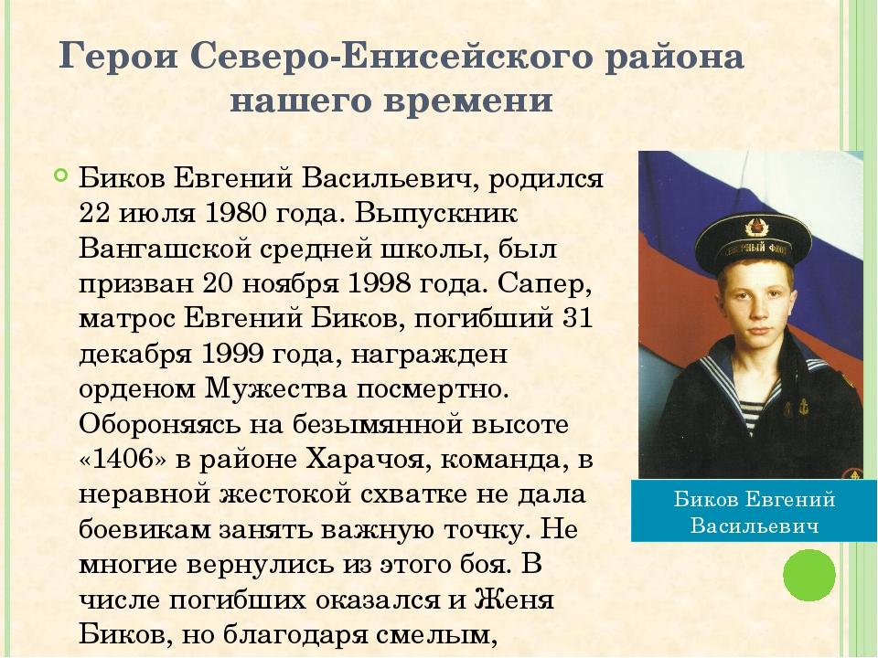 Герои Северо-Енисейского района нашего времени Биков Евгений Васильевич, роди...