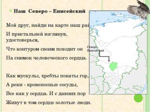 Наш Северо – Енисейский Мой друг, найди на карте наш район. И пристальней взг