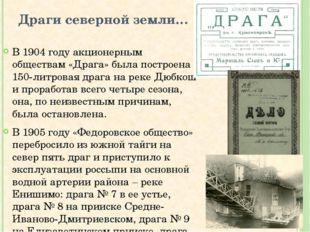 Драги северной земли… В 1904 году акционерным обществам «Драга» была построен