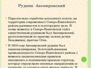 Рудник Авенировский Параллельно отработке россыпного золота, на территории со