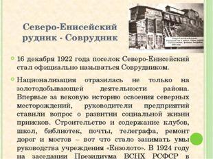 Северо-Енисейский рудник - Соврудник 16 декабря 1922 года поселок Северо-Енис