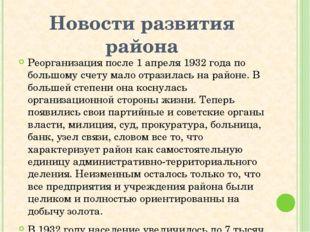 Новости развития района Реорганизация после 1 апреля 1932 года по большому сч