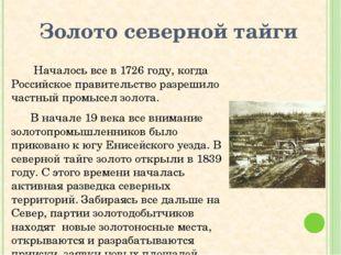 Золото северной тайги Началось все в 1726 году, когда Российское правительств