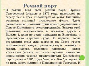 Речной порт В районе был свой речной порт. Прииск Суворовский (открыт в 1876