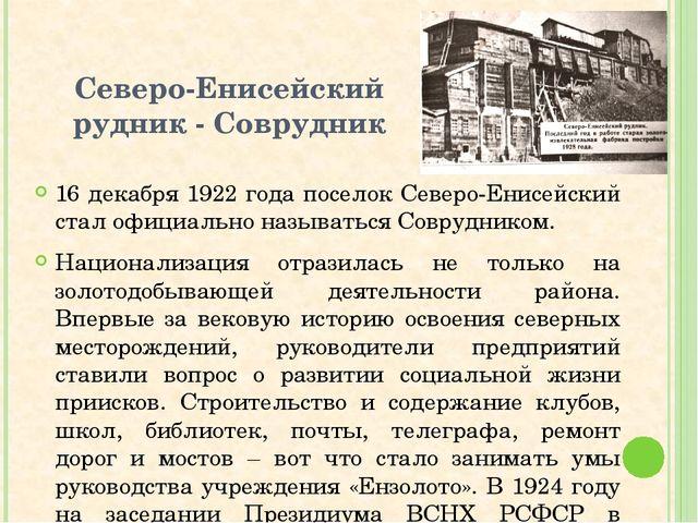 Северо-Енисейский рудник - Соврудник 16 декабря 1922 года поселок Северо-Енис...