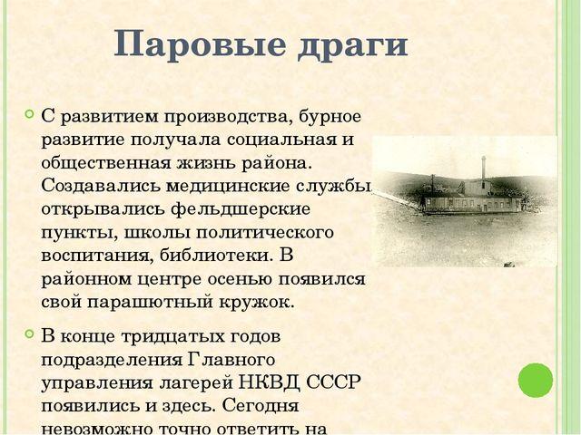 Паровые драги С развитием производства, бурное развитие получала социальная и...