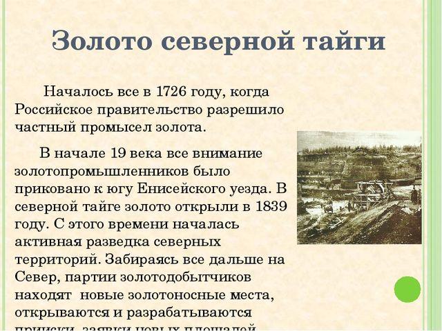 Золото северной тайги Началось все в 1726 году, когда Российское правительств...