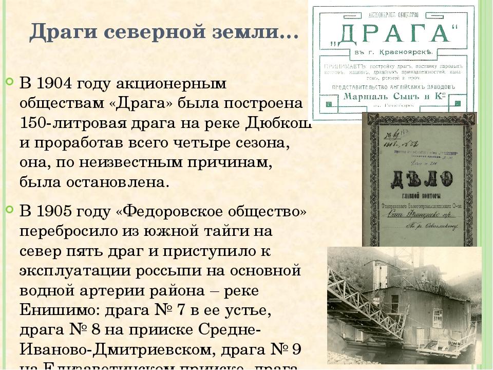 Драги северной земли… В 1904 году акционерным обществам «Драга» была построен...