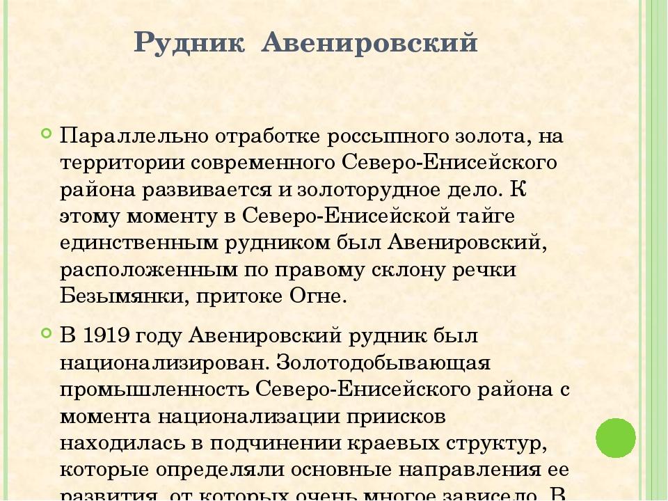 Рудник Авенировский Параллельно отработке россыпного золота, на территории со...