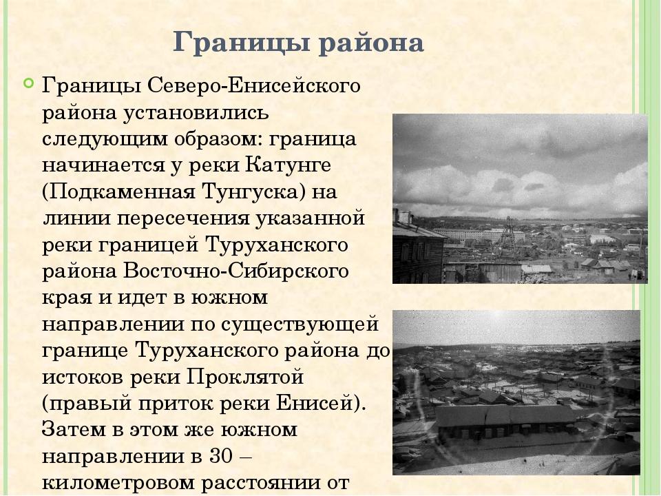 Границы района Границы Северо-Енисейского района установились следующим образ...