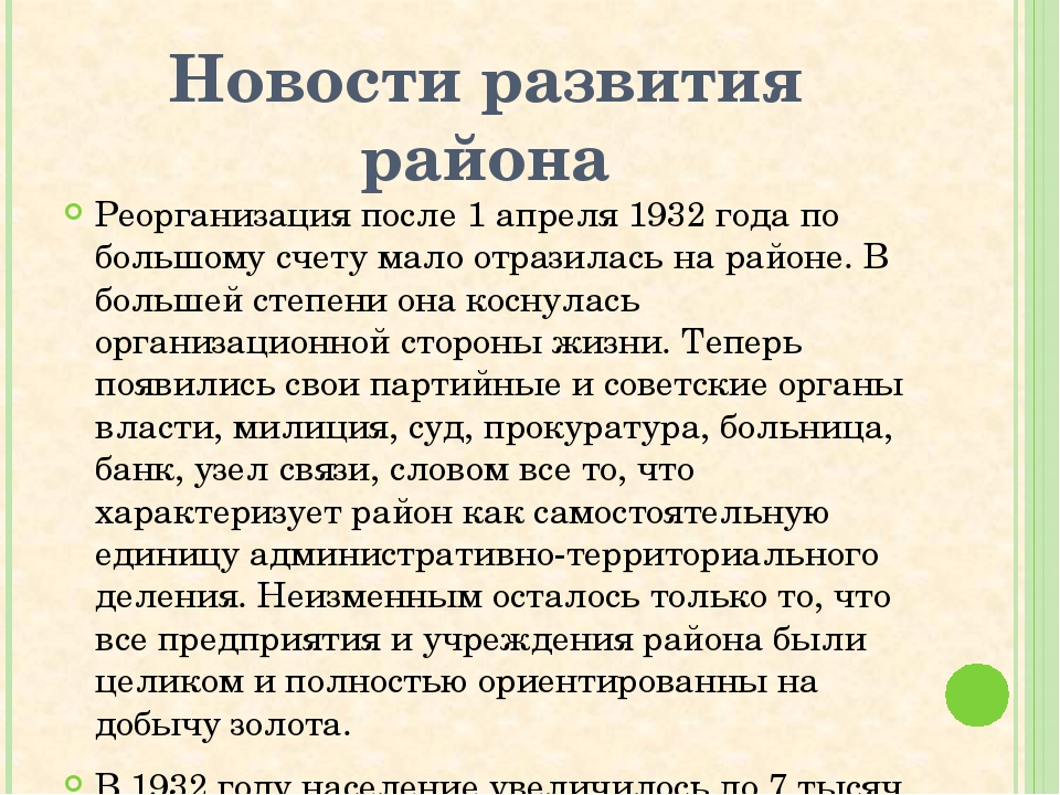 Новости развития района Реорганизация после 1 апреля 1932 года по большому сч...
