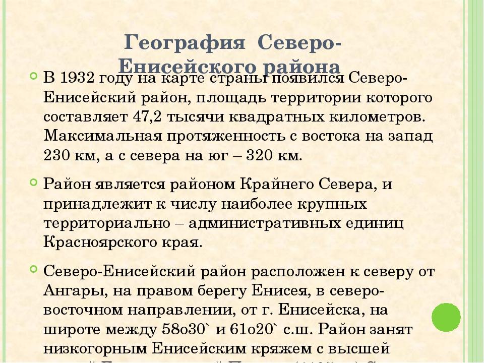 География Северо-Енисейского района В 1932 году на карте страны появился Севе...
