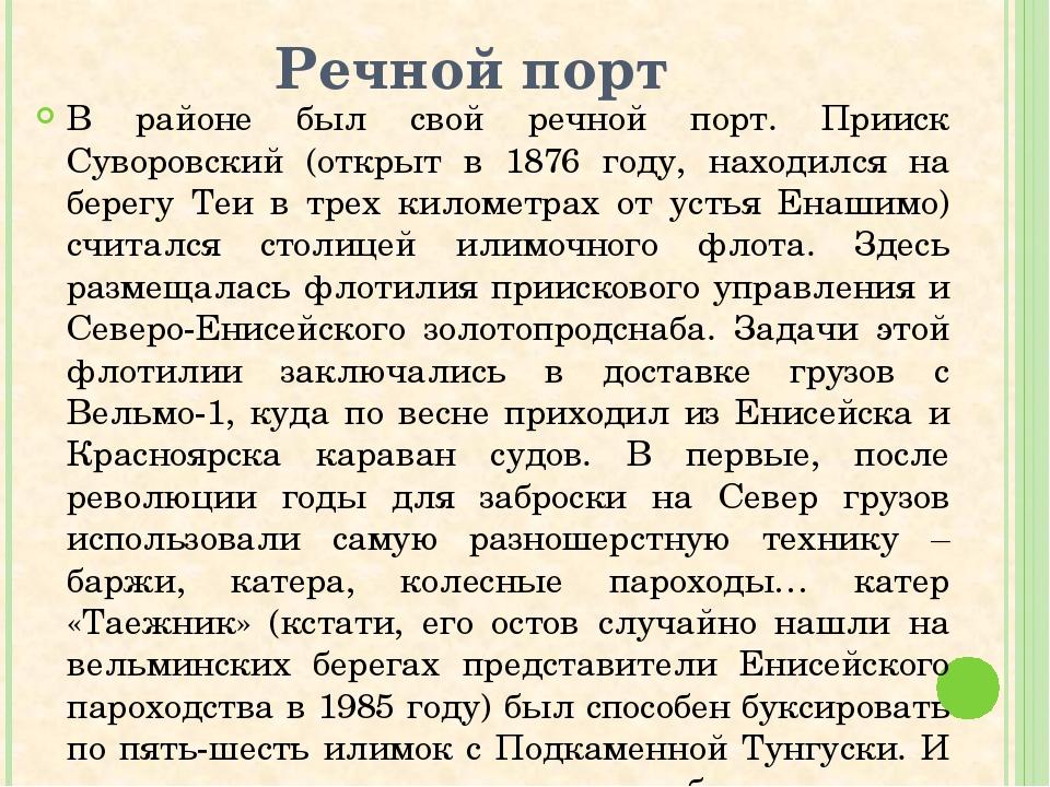 Речной порт В районе был свой речной порт. Прииск Суворовский (открыт в 1876...