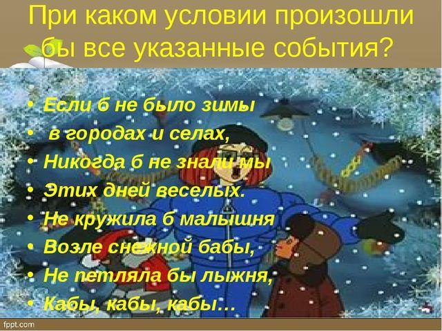 Если б не было зимы в городах и селах, Никогда б не знали мы Этих дней веселы...