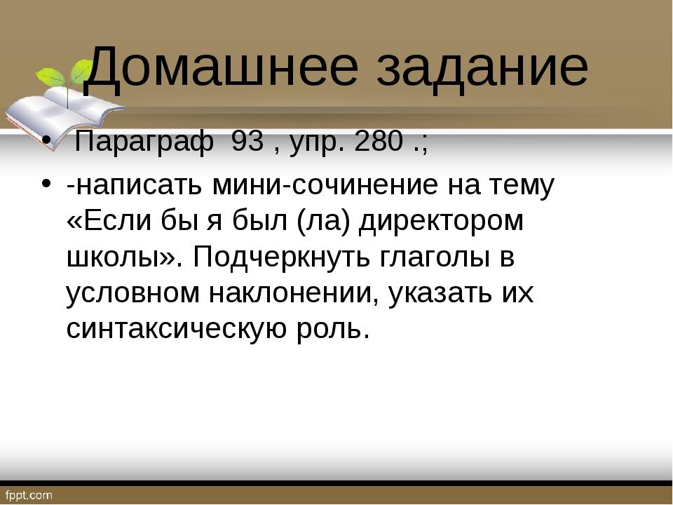 Домашнее задание Параграф 93 , упр. 280 .; -написать мини-сочинение на тему «...
