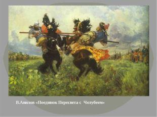 В.Авилов «Поединок Пересвета с Челубеем»