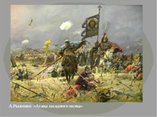 А.Рыженко «Атака засадного полка»