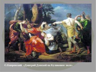 О.Кипренский «Дмитрий Донской на Куликовом поле»