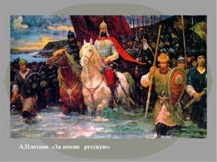 А.Плотнов «За землю русскую»