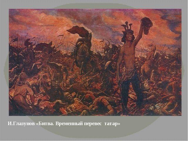 И.Глазунов «Битва. Временный перевес татар»