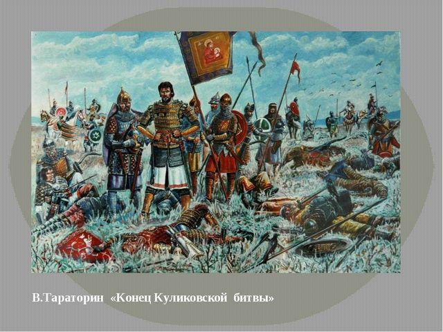 В.Тараторин «Конец Куликовской битвы»