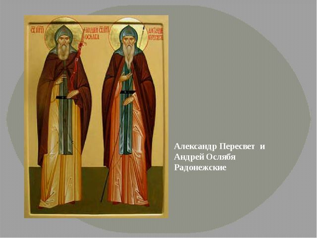 Александр Пересвет и Андрей Ослябя Радонежские