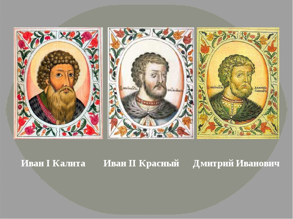 Иван I Калита Иван II Красный Дмитрий Иванович