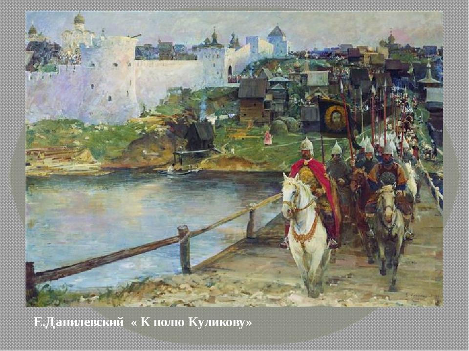 Е.Данилевский « К полю Куликову»