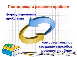 формулирование проблемы самостоятельное создание способов решения проблем Пос