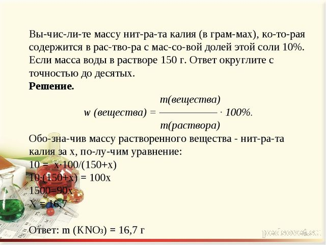 * Вычислите массу нитрата калия (в граммах), которая содержится в рас...