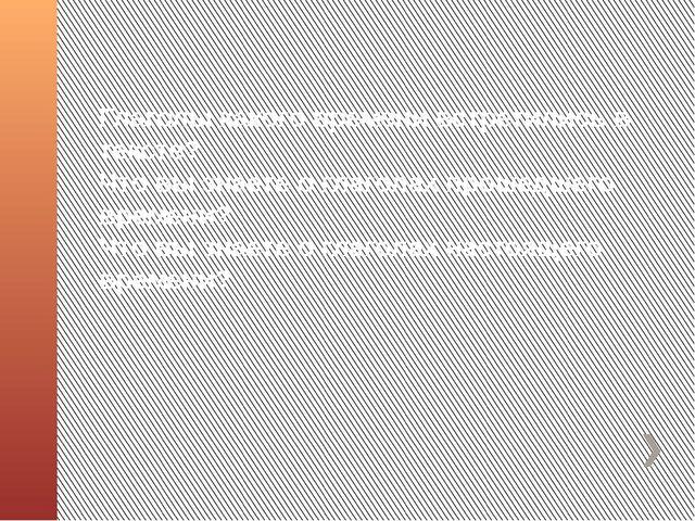 Глаголы какого времени встретились в тексте? Что вы знаете о глаголах прошедш...