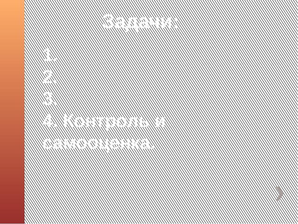 1. 2. 3. 4. Контроль и самооценка. Задачи: