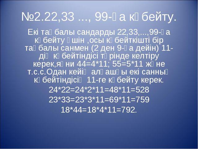 №2.22,33 ..., 99-ға көбейту. Екі таңбалы сандарды 22,33,...,99-ға көбейту үші...
