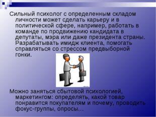 Сильный психолог с определенным складом личности может сделать карьеру и в по