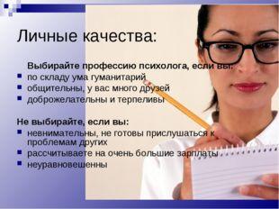 Личные качества: Выбирайте профессию психолога, если вы: по складу ума гуман