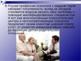 В России профессия психолога с каждым годом набирает популярность: вслед за З