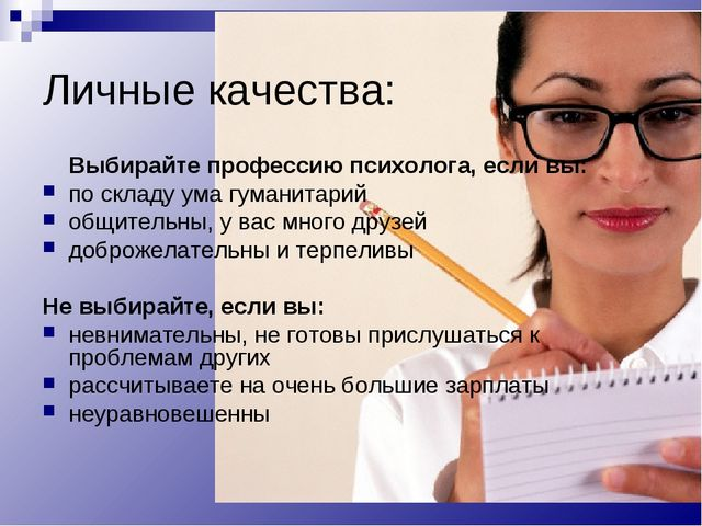 Личные качества: Выбирайте профессию психолога, если вы: по складу ума гуман...